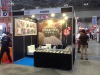 2014東京産業展