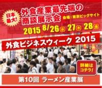 tokyo2015_bnr_02